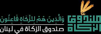 Zakat Fund in Lebanon Logo
