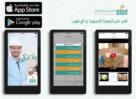 حمل تطبيق صندوق الزكاة في لبنان على أجهزة أندرويد وأي فون....